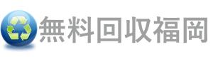 無料回収福岡 | MacBook Pro,MacBook Air,ノートパソコン,デスクトップパソコン,プリンター,アンプ無料回収
