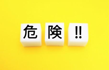 危険なパソコン引き取り回収業者が存在します!お気を付けください!福岡市